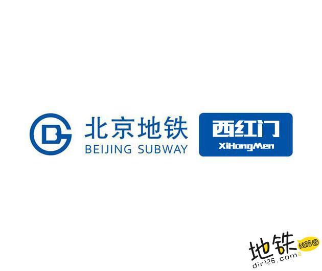西红门地铁站 北京地铁西红门站出入口 地图信息查询  北京地铁站  第1张