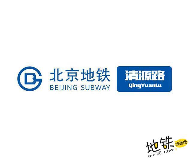 清源路地铁站 北京地铁清源路站出入口 地图信息查询  北京地铁站  第1张