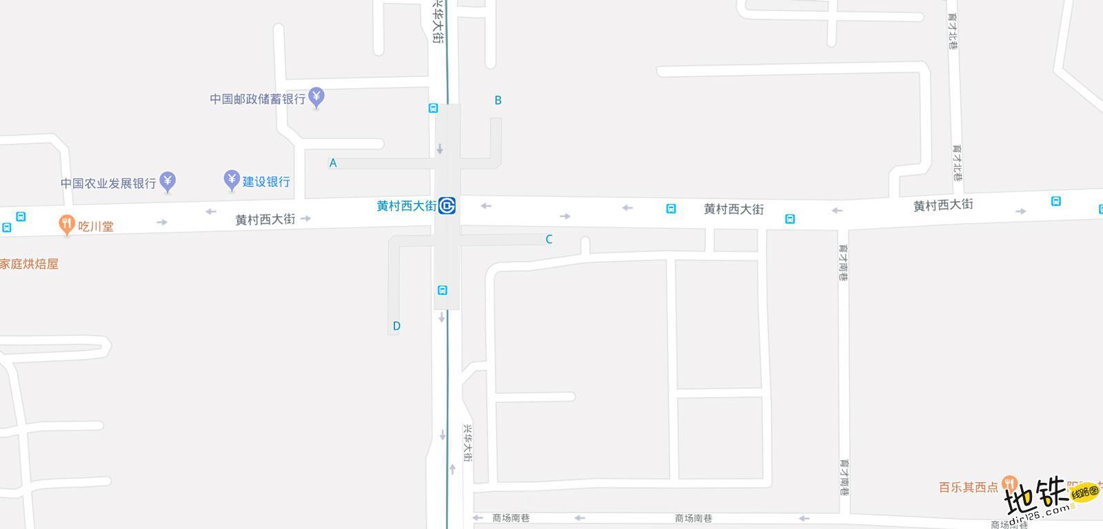 黄村西大街地铁站 北京地铁黄村西大街站出入口 地图信息查询  北京地铁站  第2张