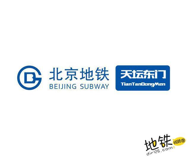 天坛东门地铁站 北京地铁天坛东门站出入口 地图信息查询  北京地铁站  第1张