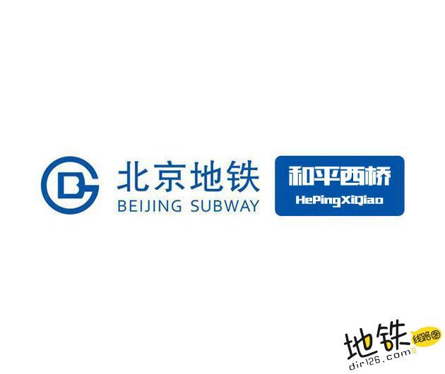 和平西桥地铁站 北京地铁和平西桥站出入口 地图信息查询  北京地铁站  第1张