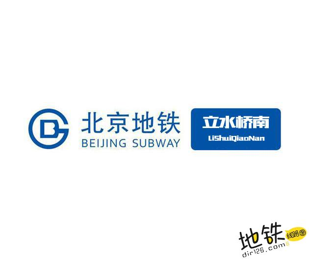 立水桥南地铁站 北京地铁立水桥南站出入口 地图信息查询  北京地铁站  第1张