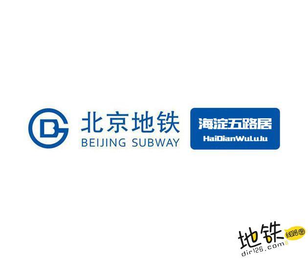 海淀五路居地铁站 北京地铁海淀五路居站出入口 地图信息查询  北京地铁站  第1张