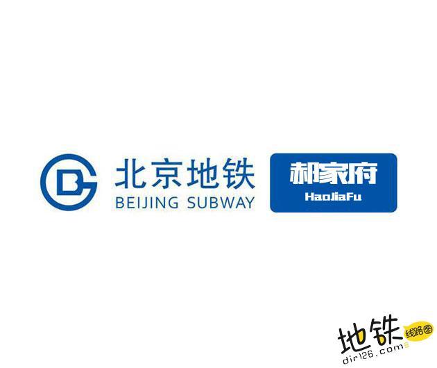 郝家府地铁站 北京地铁郝家府站出入口 地图信息查询  北京地铁站  第1张