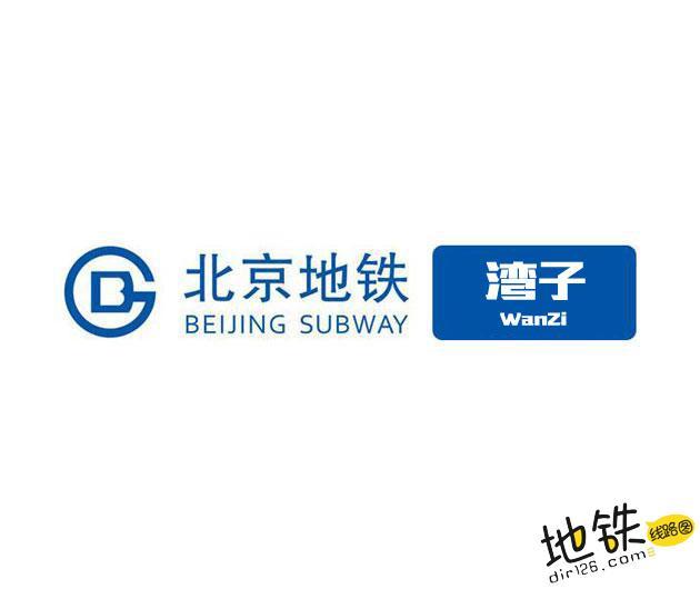湾子地铁站 北京地铁湾子站出入口 地图信息查询  北京地铁站  第1张
