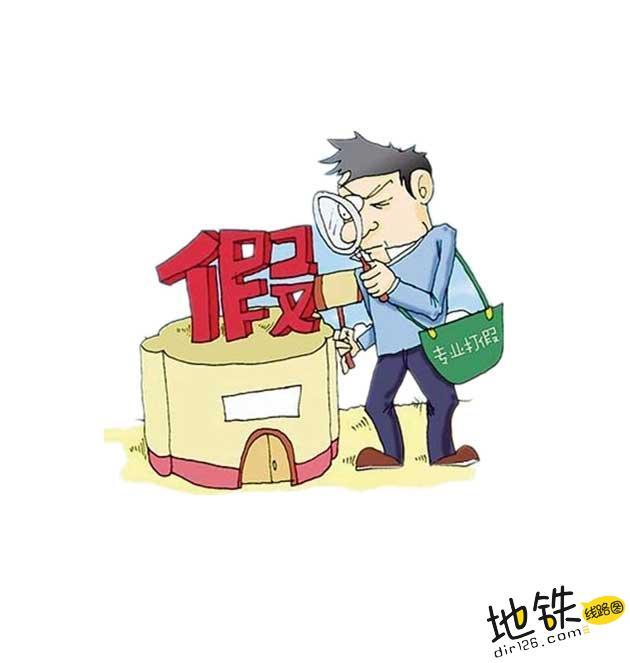 中国铁物紧急声明:中铁城际控股及其关联公司为山寨企业 工商 假冒 山寨 中铁城际 中国铁物 轨道动态  第1张