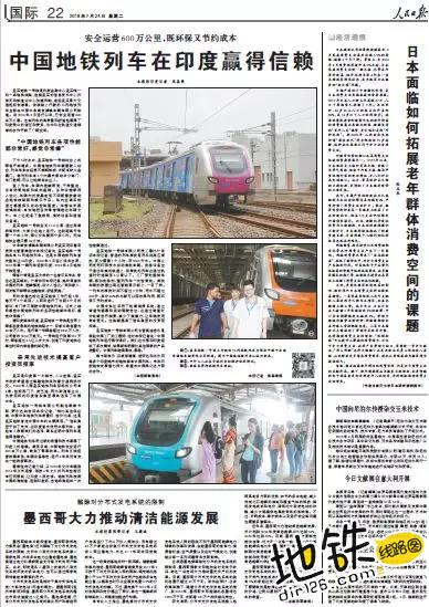 """印度孟买地铁:""""曾经有人质疑,事实证明中国列车值得信赖"""" 中车 印度 地铁 中国 孟买 轨道动态  第2张"""