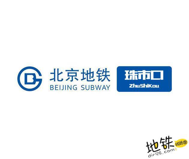 珠市口地铁站 北京地铁珠市口站出入口 地图信息查询  北京地铁站  第1张