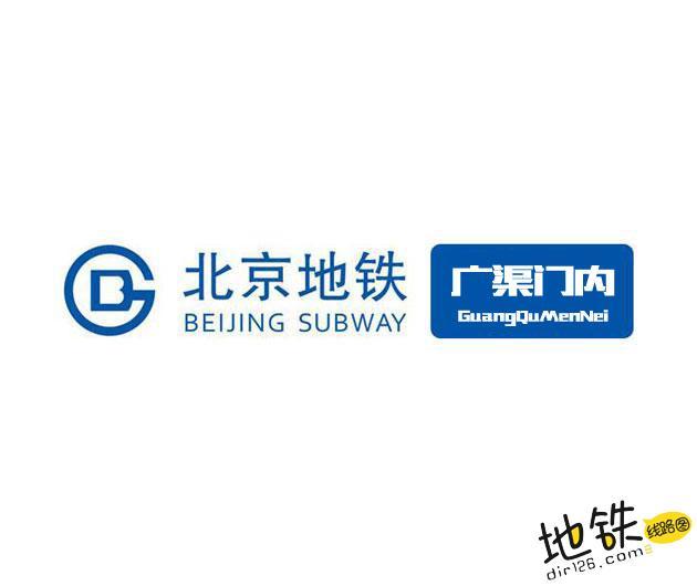 广渠门内地铁站 北京地铁广渠门内站出入口 地图信息查询  北京地铁站  第1张