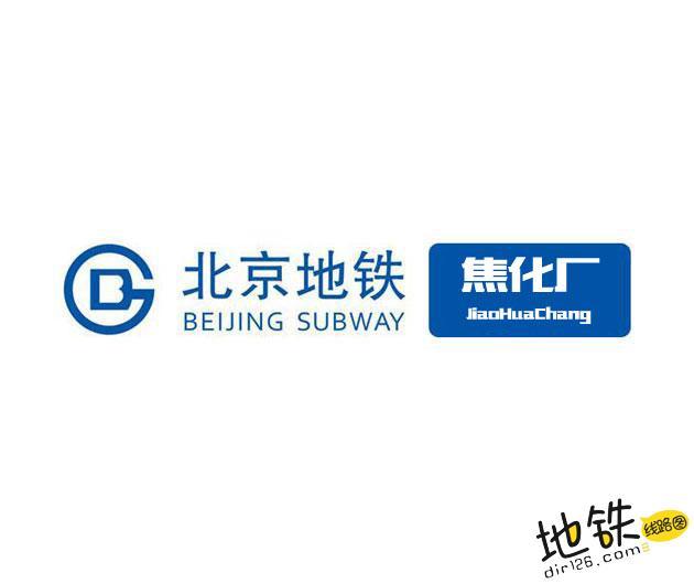 焦化厂地铁站 北京地铁焦化厂出入口 地图信息查询  北京地铁站  第1张