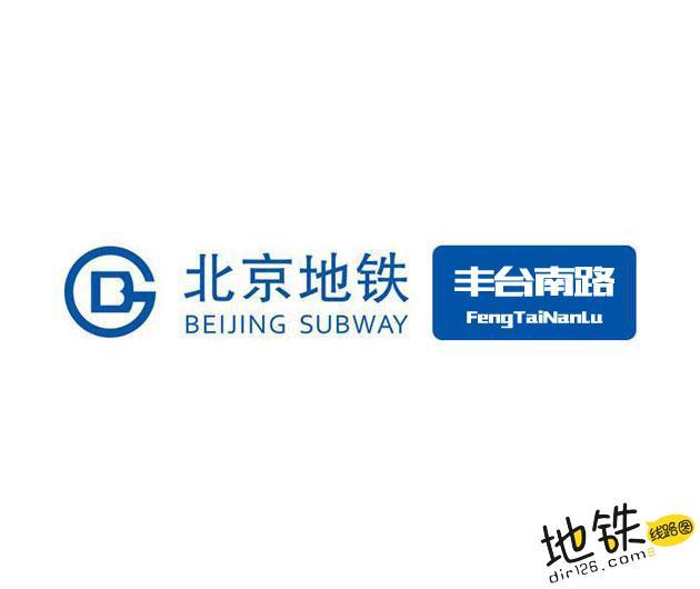 丰台南路地铁站 北京地铁丰台南路站出入口 地图信息查询  北京地铁站  第1张