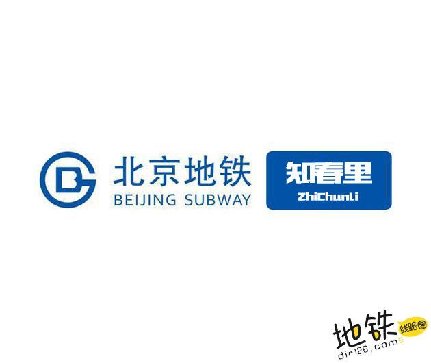 知春里地铁站 北京地铁知春里站出入口 地图信息查询  北京地铁站  第1张