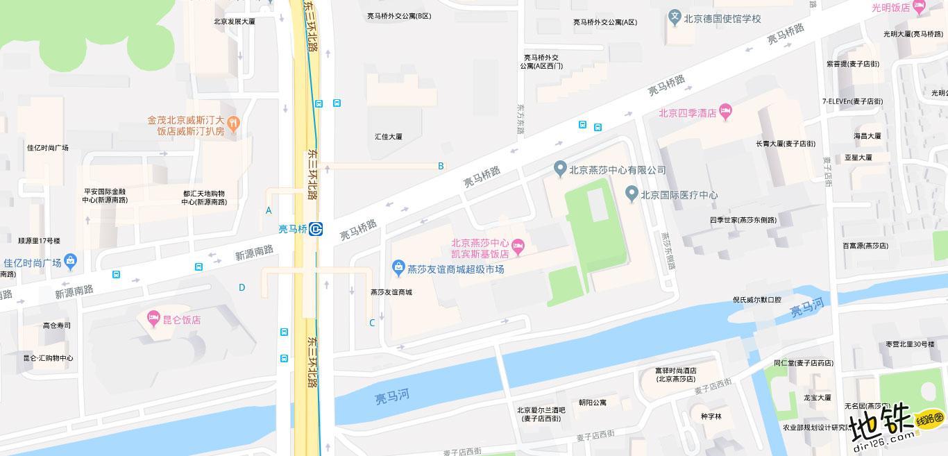 亮马桥地铁站 北京地铁亮马桥站出入口 地图信息查询  北京地铁站  第2张