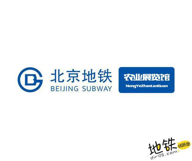 农业展览馆地铁站 北京地铁农业展览馆站出入口 地图信息查询  北京地铁站  第1张