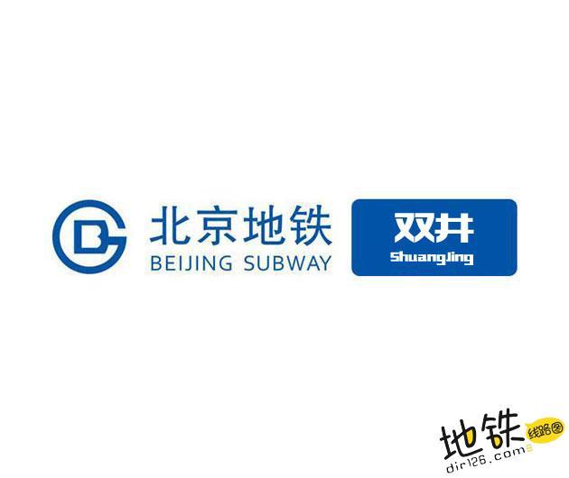 双井地铁站 北京地铁双井站出入口 地图信息查询  北京地铁站  第1张