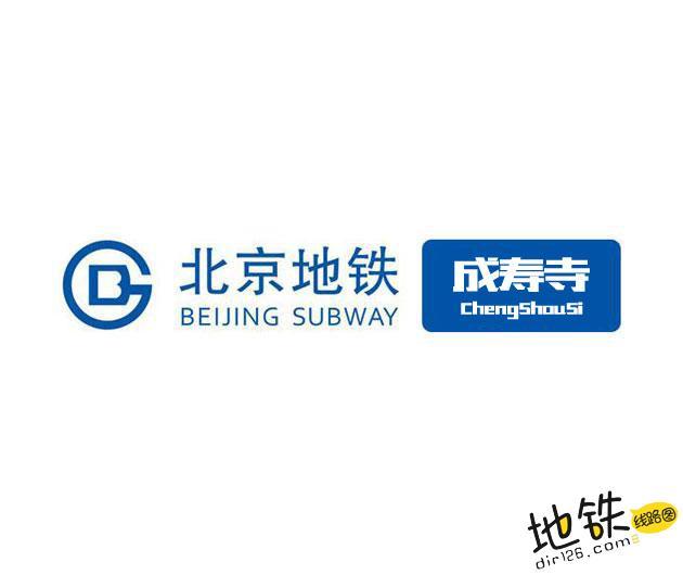成寿寺地铁站 北京地铁成寿寺站出入口 地图信息查询  北京地铁站  第1张