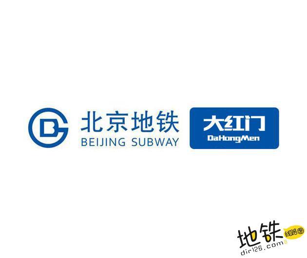 大红门地铁站 北京地铁大红门站出入口 地图信息查询  北京地铁站  第1张