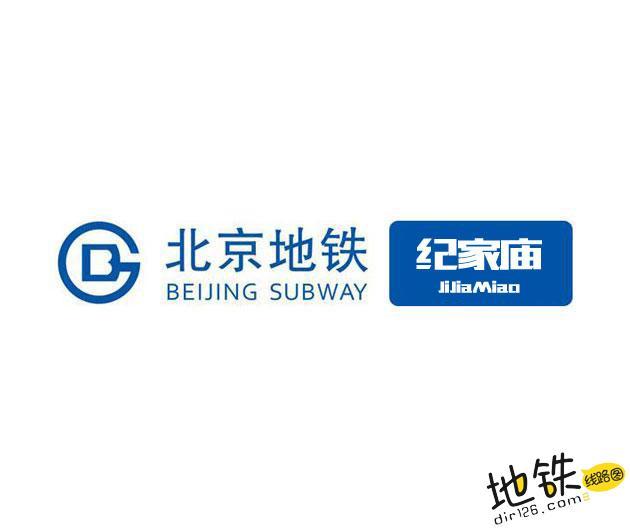 纪家庙地铁站 北京地铁纪家庙站出入口 地图信息查询  北京地铁站  第1张
