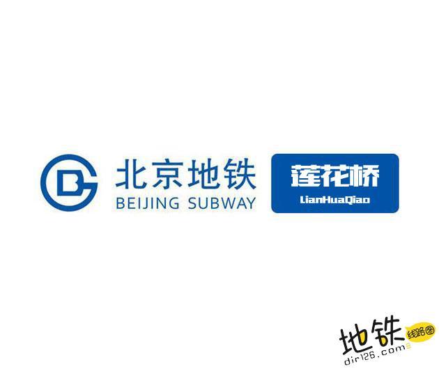 莲花桥地铁站 北京地铁莲花桥站出入口 地图信息查询  北京地铁站  第1张