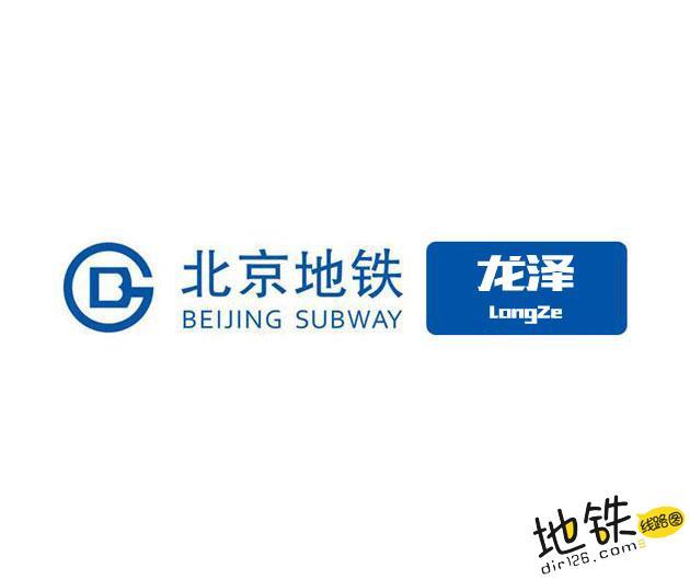 龙泽地铁站 北京地铁龙泽站出入口 地图信息查询  北京地铁站  第1张