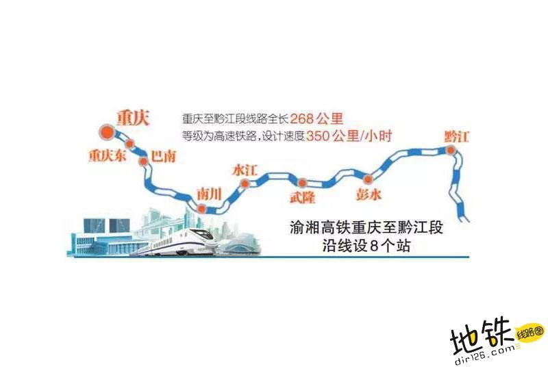 重磅!国家发改委批复新建重庆至黔江铁路可行性研究报告 批复 报告 铁路 黔江 重庆 轨道动态  第1张