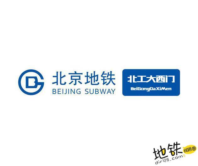 北工大西门地铁站 北京地铁北工大西门站出入口 地图信息查询  北京地铁站  第1张