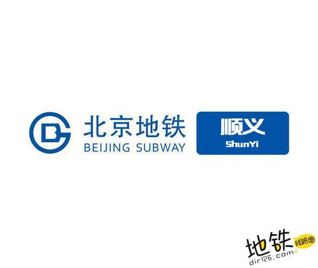 顺义地铁站 北京地铁顺义站出入口 地图信息查询  北京地铁站  第1张