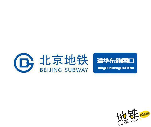 清华东路西口地铁站 北京地铁清华东路西口站出入口 地图信息查询  北京地铁站  第1张
