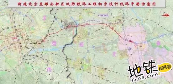 京雄城际铁路雄安站开工建设 预计2020年底投入使用 雄安 京雄高铁 铁路 城际 轨道动态  第2张