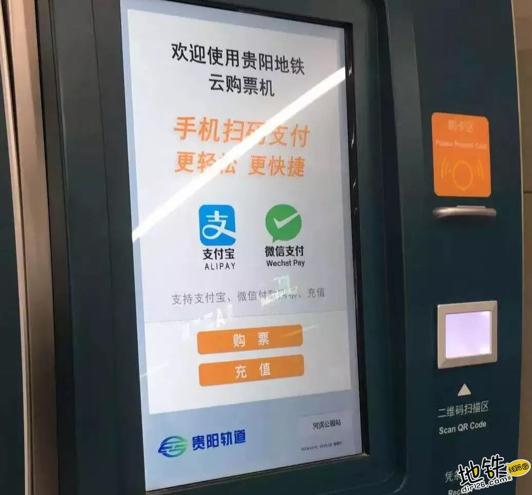 前方到站,贵阳轨道交通1号线 开通 地铁 贵阳 交通 轨道 轨道动态  第7张