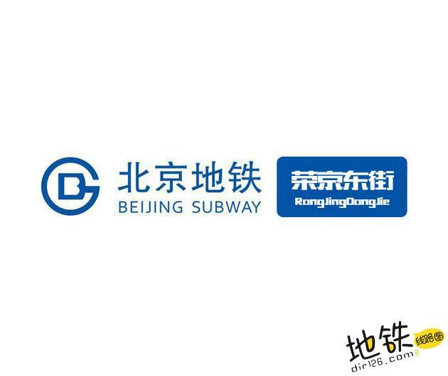 荣京东街地铁站 北京地铁荣京东街站出入口 地图信息查询  北京地铁站  第1张