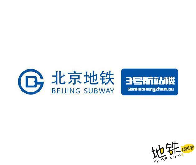 3号航站楼地铁站 北京地铁3号航站楼站出入口 地图信息查询  北京地铁站  第1张