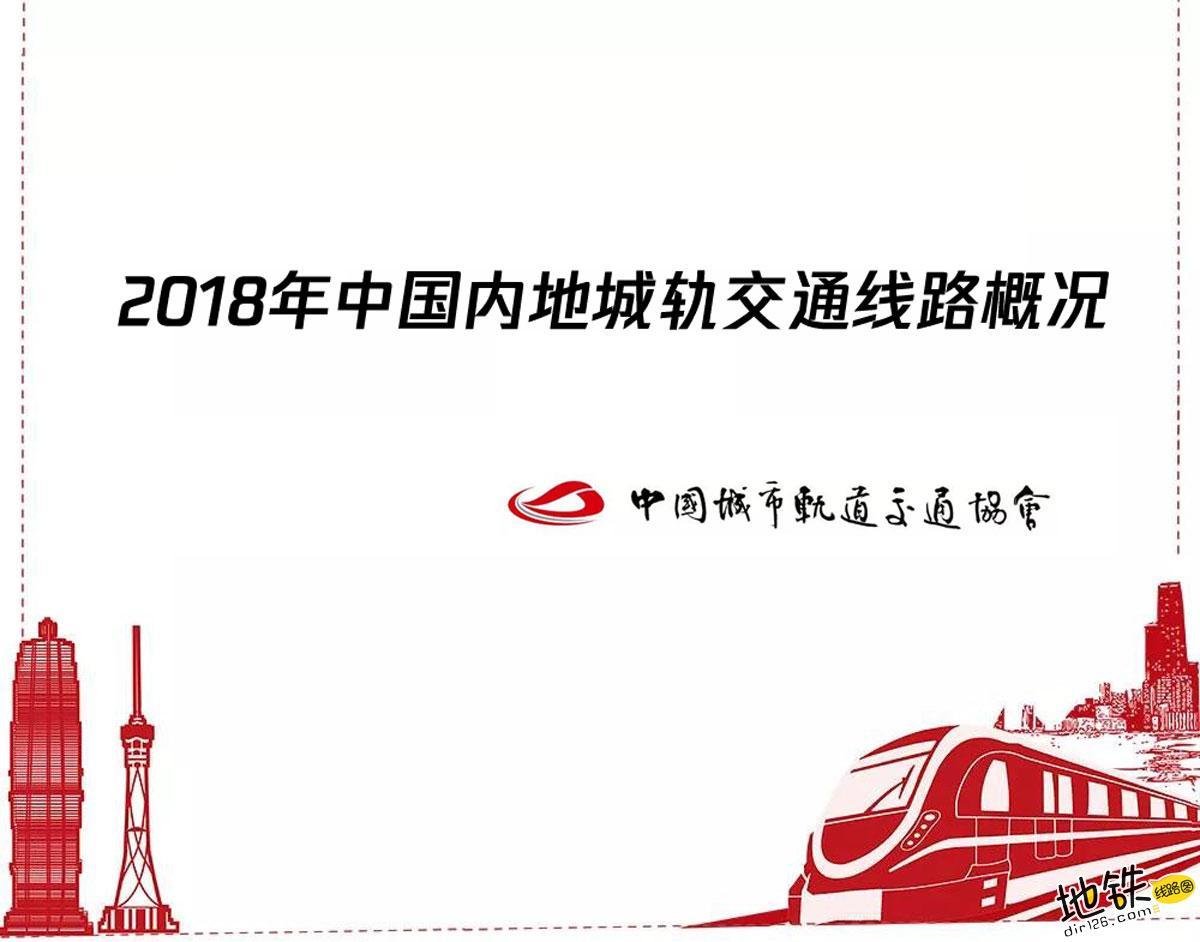 新年成绩单!2018年中国内地城轨交通线路概况 地铁 轨道交通 统计 中国 城轨 2018 轨道知识  第1张