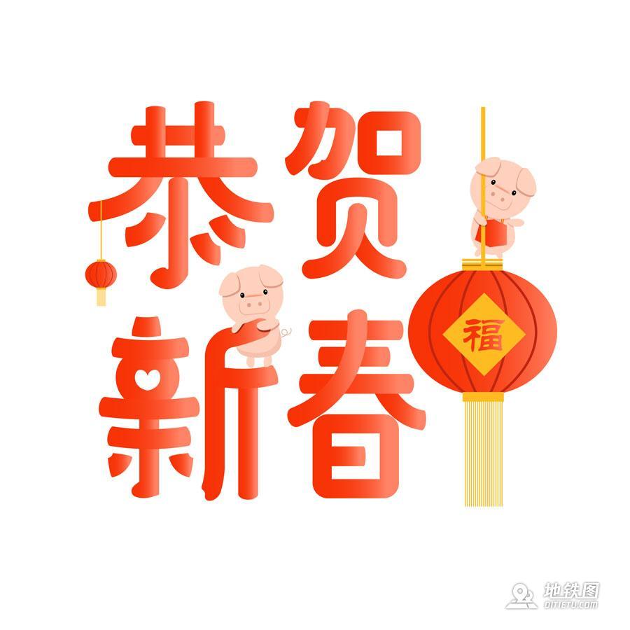 """""""猪""""你新年快乐! 拜年 2018 2019 祝福 新年 轨道休闲  第1张"""