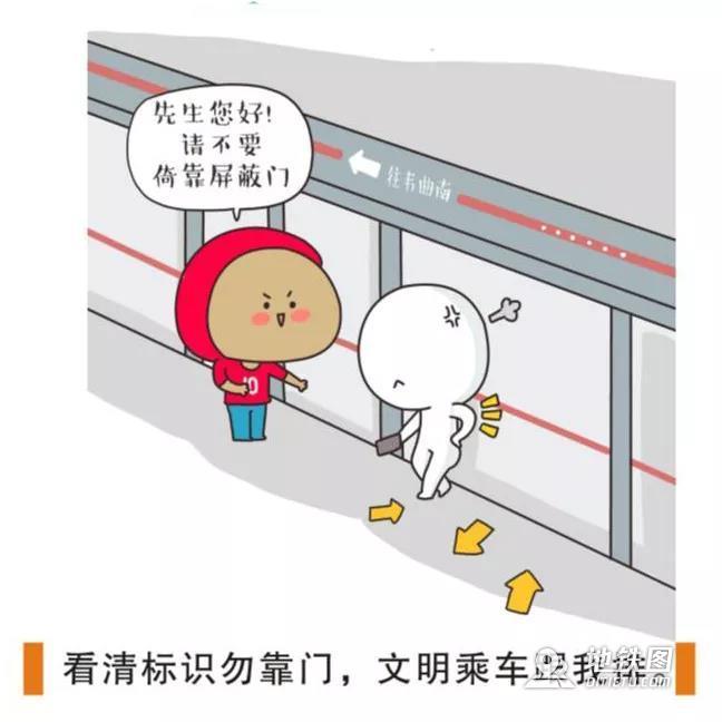 乘坐地铁,不文明现象行为大盘点 行为 地铁 文明 漫画 轨道动态  第1张