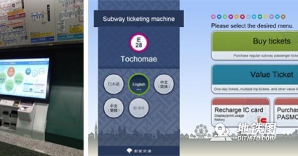 东京地铁增设8种语言售票机 方便外国游客购票 日本 语言 地铁 售票机 轨道动态  第1张